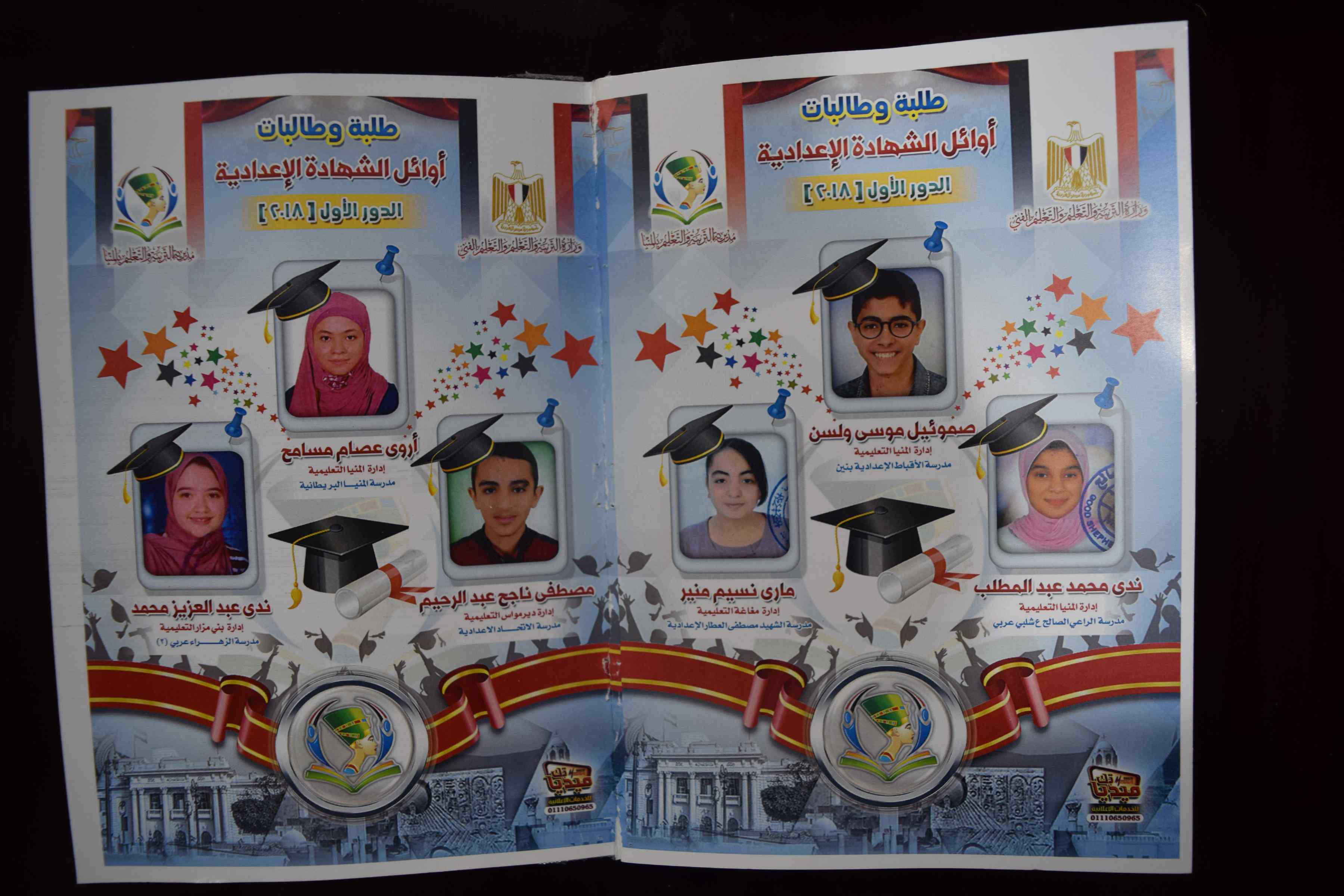نتيجة الشهادة الابتدائية والإعدادية محافظة المنيا 2019 برقم الجلوس 6