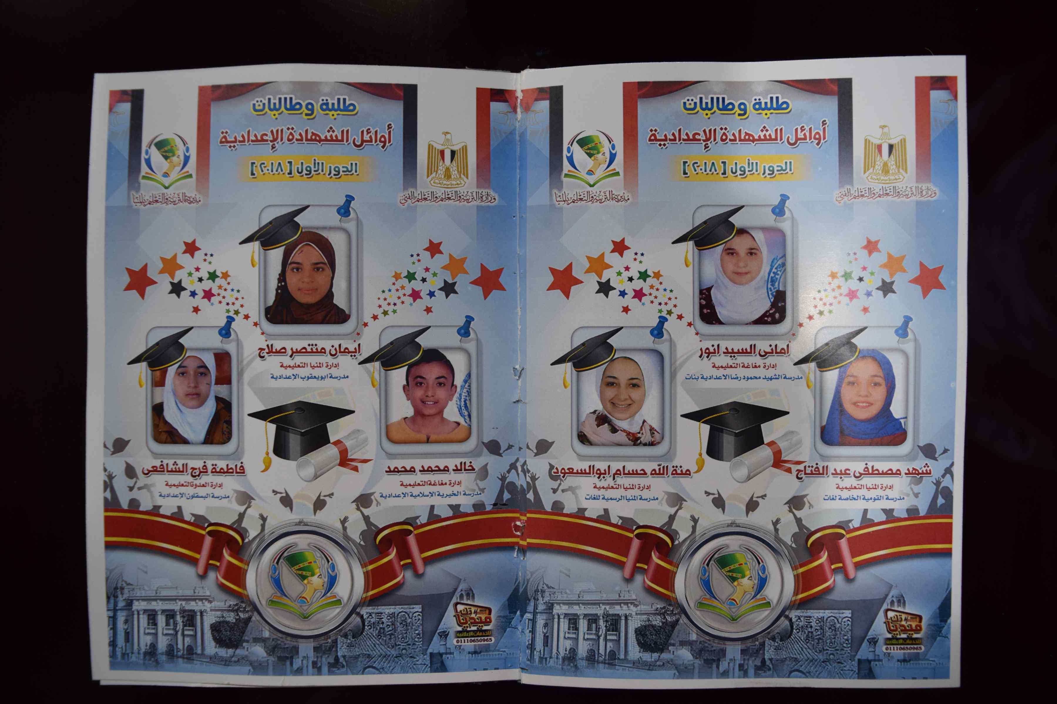 نتيجة الشهادة الابتدائية والإعدادية محافظة المنيا 2019 برقم الجلوس 7