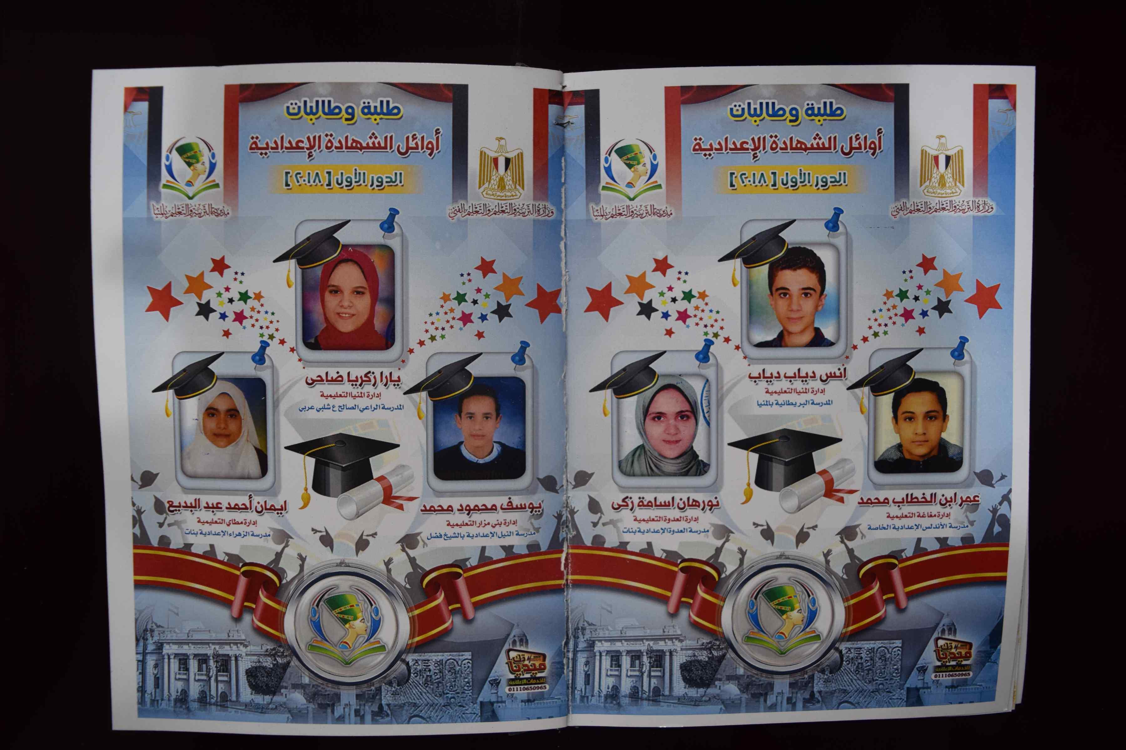 نتيجة الشهادة الابتدائية والإعدادية محافظة المنيا 2019 برقم الجلوس 8