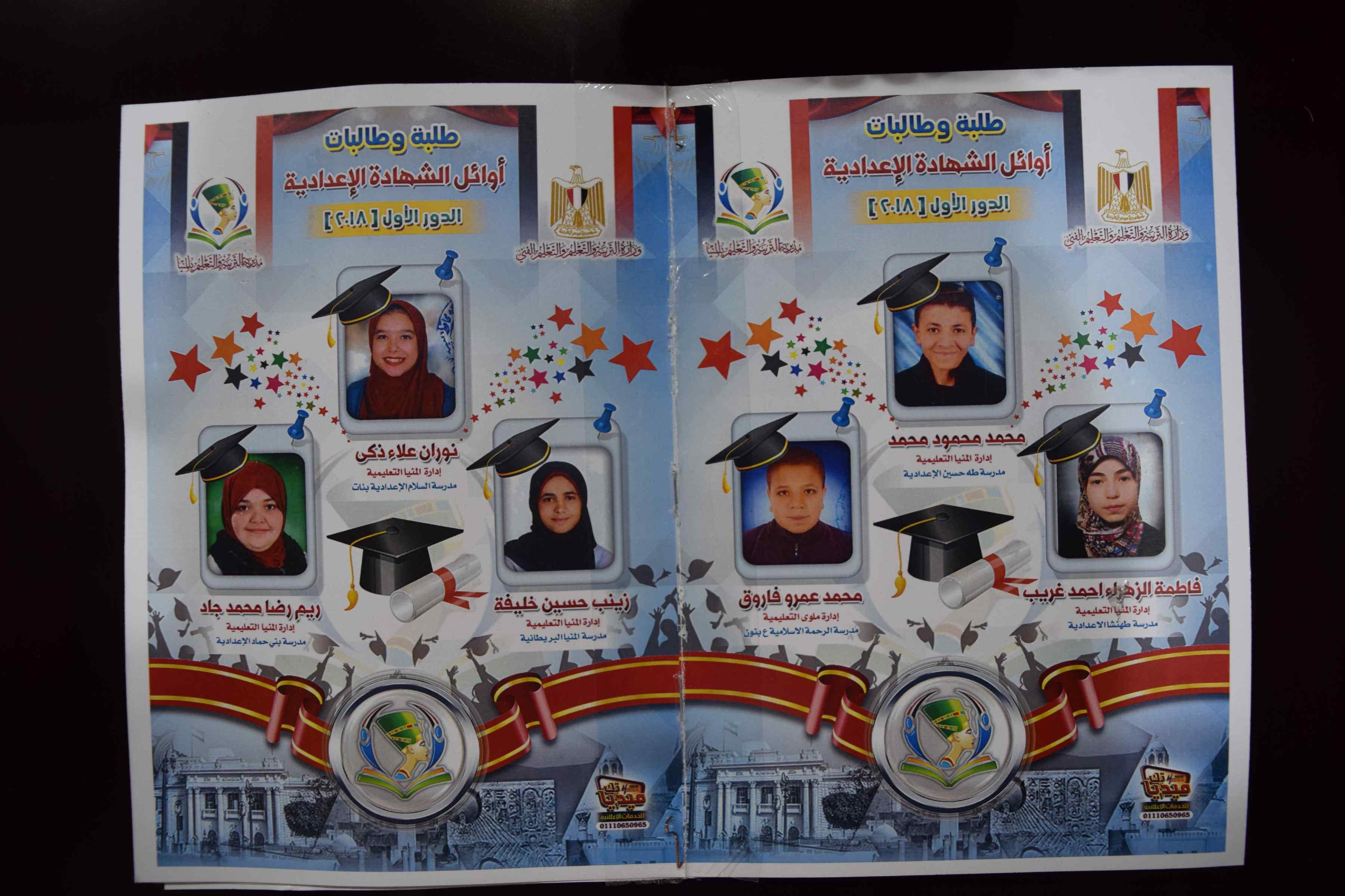 نتيجة الشهادة الابتدائية والإعدادية محافظة المنيا 2019 برقم الجلوس 9