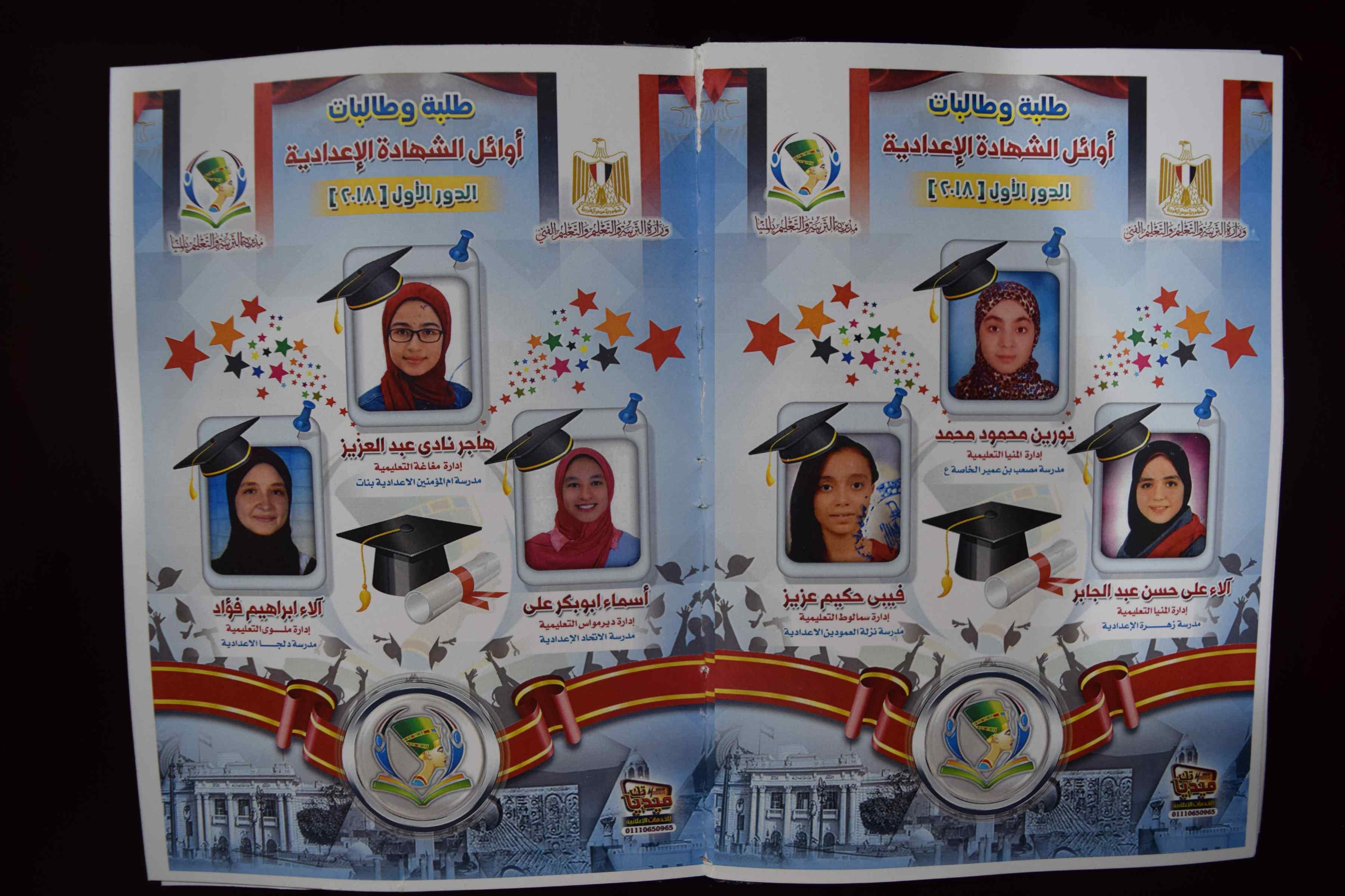 نتيجة الشهادة الابتدائية والإعدادية محافظة المنيا 2019 برقم الجلوس 11