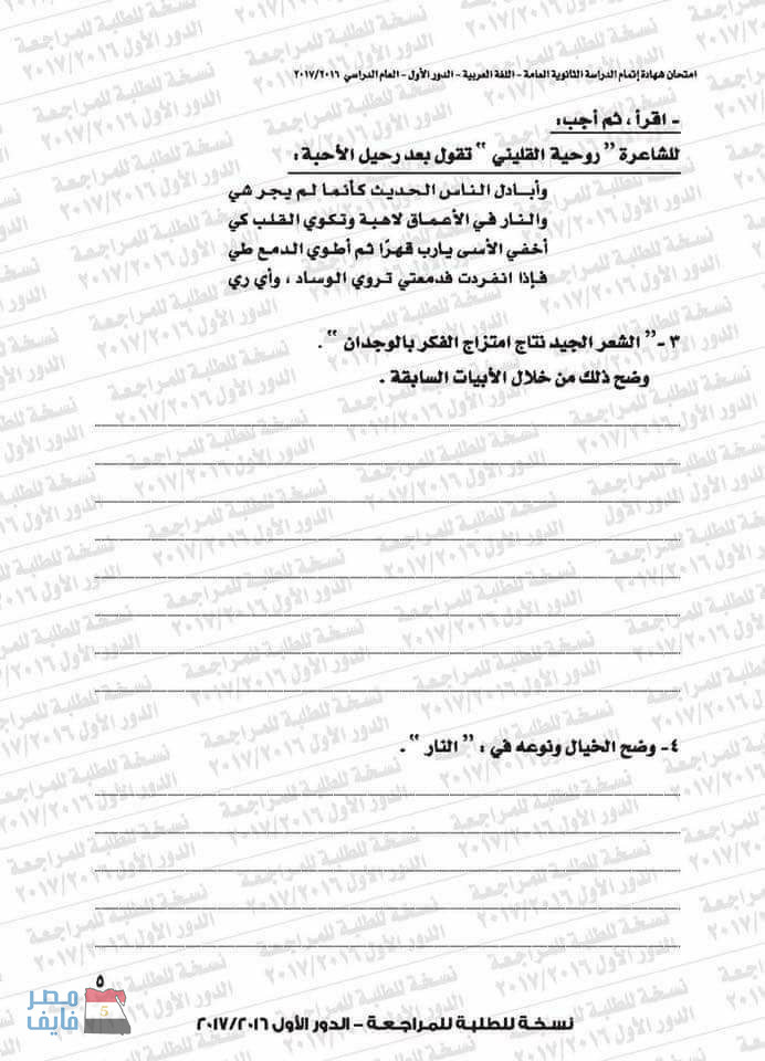 نماذج امتحان البوكليت في مادة اللغة العربية للثانوية العامة 2018 6