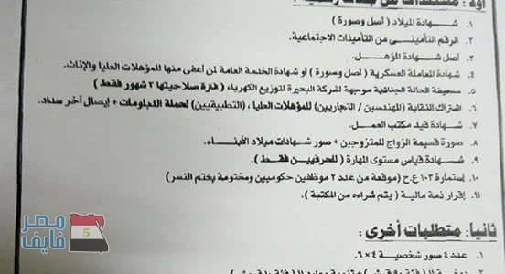 مسوغات التعيين بوظائف مسابقة الكهرباء وأسماء المعينين للمؤهلات العليا والدبلومات والسائقين