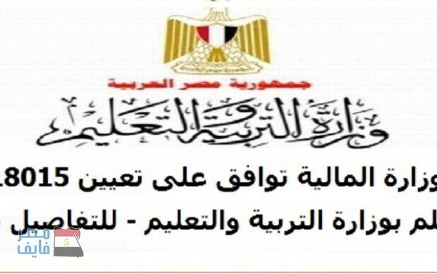 تعيين وتثبيت المعلمين والمتعاقدين مع وزارة التربية والتعليم