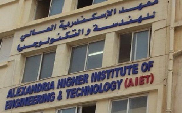 وظائف خالية بمعهد الإسكندرية العالي للهندسة والتكنولوجيا
