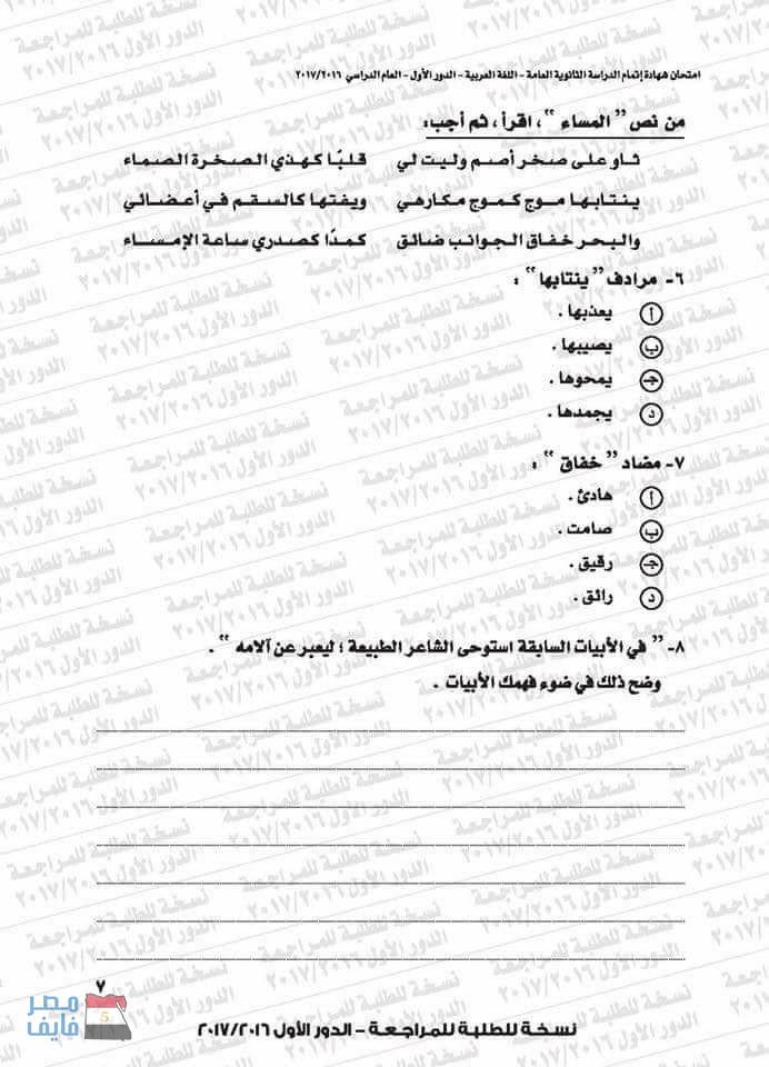 نماذج امتحان البوكليت في مادة اللغة العربية للثانوية العامة 2018 8