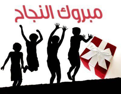 نتيجة الشهادة الاعدادية محافظة الجيزة 2018 برقم الجلوس بوابة نتائج التعليم الاساسى