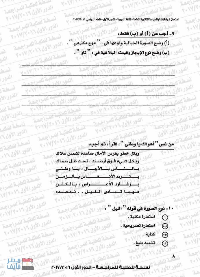 نماذج امتحان البوكليت في مادة اللغة العربية للثانوية العامة 2018 9