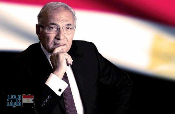 أحمد شفيق يعلن عدم ترشحه في الإنتخابات الرئاسية المصرية المقبلة 2018