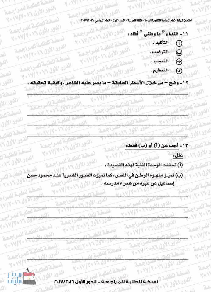 نماذج امتحان البوكليت في مادة اللغة العربية للثانوية العامة 2018 10
