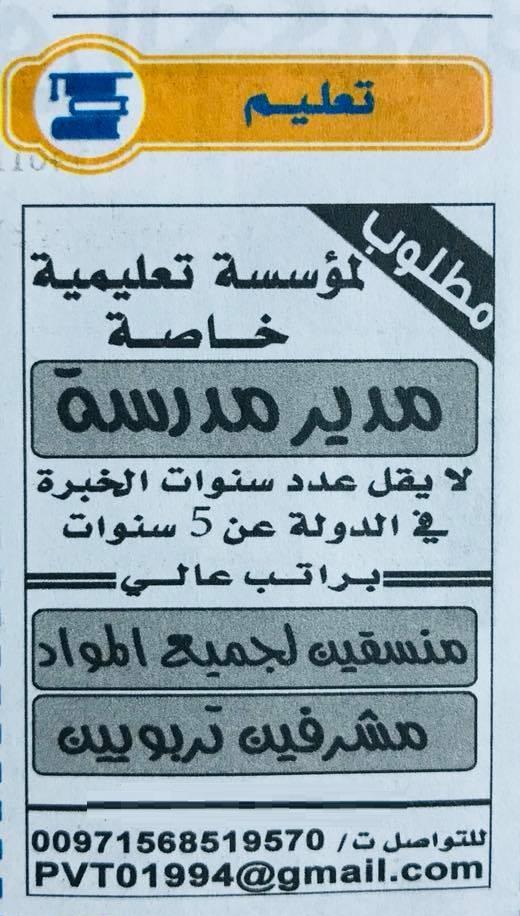 وظائف مدرسين ومدرسات جميع التخصصات للعمل في الإمارات 1