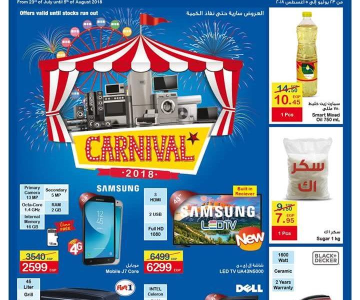 عروض كارفور مصر 2018 في الكرنفال علي جميع الأجهزة الكهربائية والأدوات المنزلية بكل أنواعها والأجهزة الإلكترونية