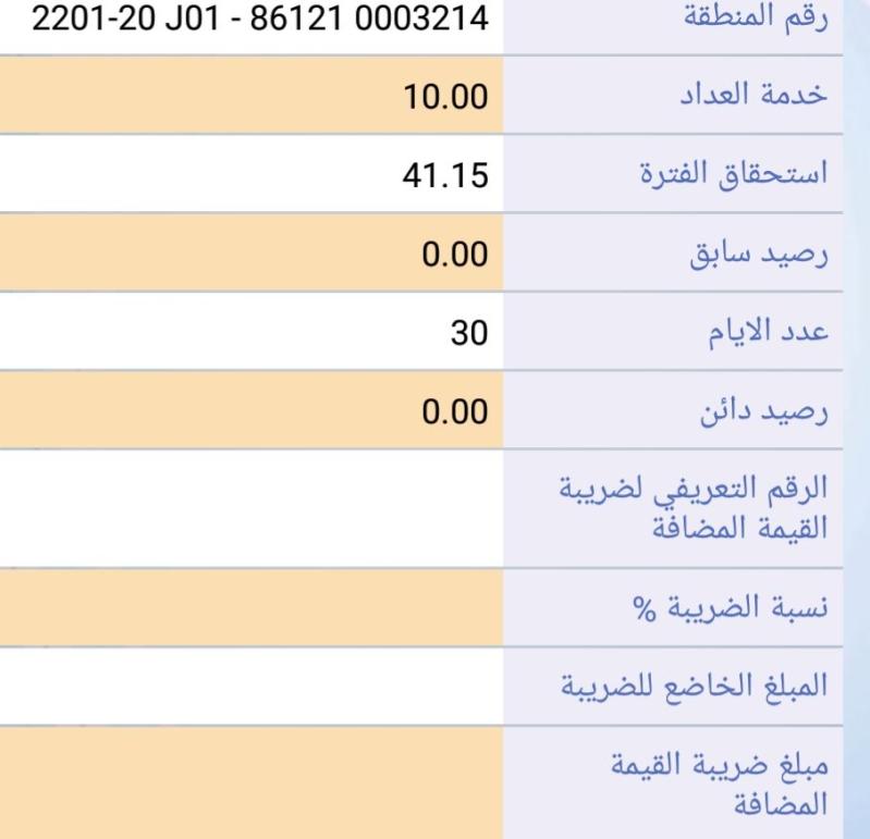 اصدار أول فاتورة كهرباء بالسعودية