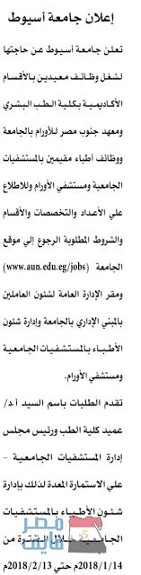 وظائف جامعة أسيوط لمختلف التخصصات والتقديم حتى 13 / 2 / 2018 إلكترونياً