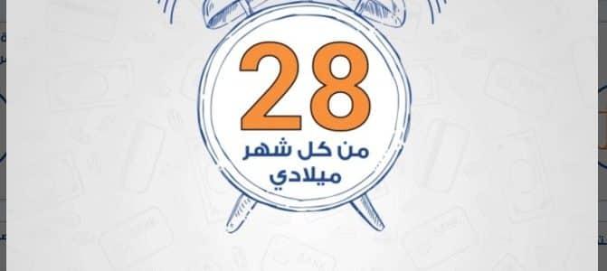 شركة الكهرباء السعودية 2018| استعلام فاتورة الكهرباء برقم الحساب ورمز التحقق الآن