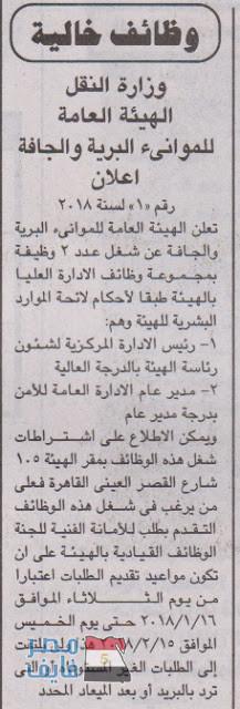 وظائف الصحف المصرية لجميع التخصصات والمؤهلات داخل وخارج مصر 5
