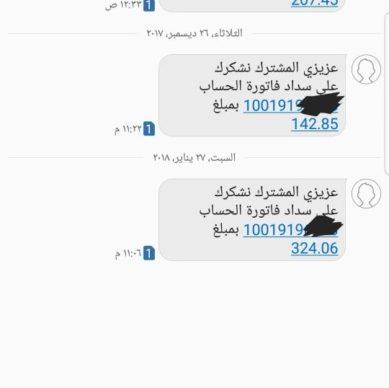 رابط الاستعلام عن فواتير الكهرباء السعودية وكيفية الدفع وطرق السداد