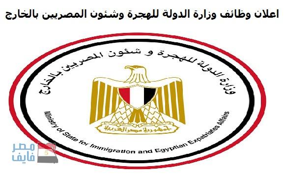 وظائف وزارة الدولة للهجرة للجنسين والمستندات المطلوبة والشروط