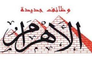 إعلانات وظائف جريدة الأهرام اليوم الجمعة 19/1/2018