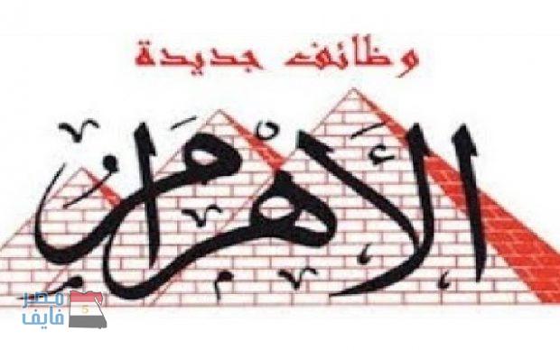 إعلانات وظائف جريدة الأهرام الإسبوعي