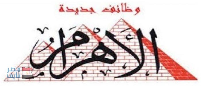 إعلانات وظائف جريدة الاهرام اليوم الجمعة 12/1/2018