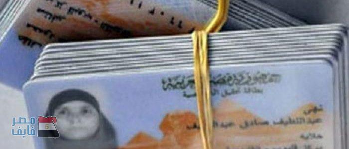 خطوات استخراج بطاقات الرقم القومى الكترونيا والتوصيل للمنازل ب 10 جنيهات فقط.. و5 عقوبات للمتاخرين تصل الى 100 جنيه