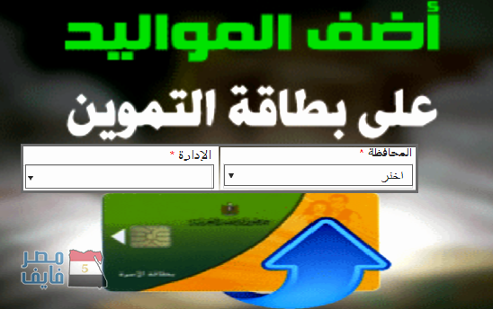 وزارة التموين تفتح الباب لإضافة المواليد الجدد  عبر موقع الوزارة
