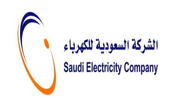 صورة أول فاتورة كهرباء بالسعودية