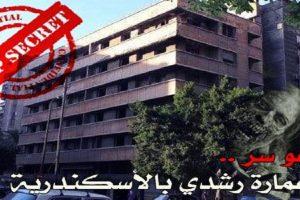 هدم عمارة رشدي التي أرعبت سكان الإسكندرية لمدة 56عاماً