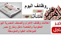 وظائف الصحف المصرية لجميع التخصصات والمؤهلات داخل وخارج مصر