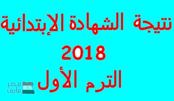 نتيجة المرحلة الابتدائية الفصل الدراسي الأول 2018 بجميع المحافظات