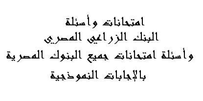 امتحانات وأسئلة البنك الزراعي المصري وأسئلة الانترفيو وامتحانات جميع البنوك المصرية بالإجابات النموذجية