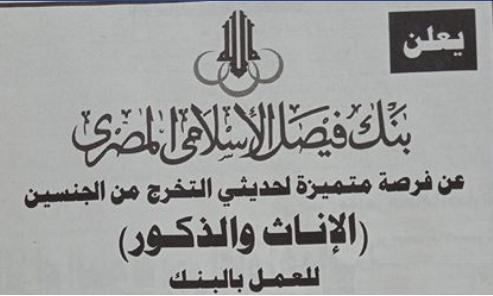 فتح التقديم بوظائف بنك فيصل الإسلامي لحديثي التخرج