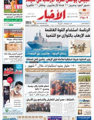 آخر أخبار مصر اليوم الإثنين 12-2-2018 من جريدة الجمهورية والأهرام والأخبار