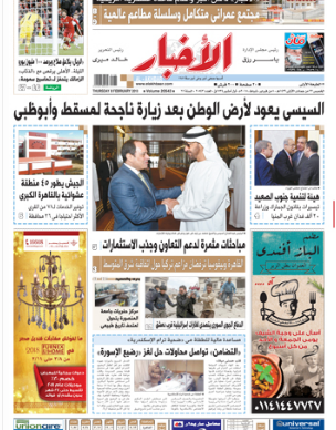 آخر أخبار مصر اليوم الخميس 8-2-2018 من جريدة الجمهورية والأهرام والأخبار