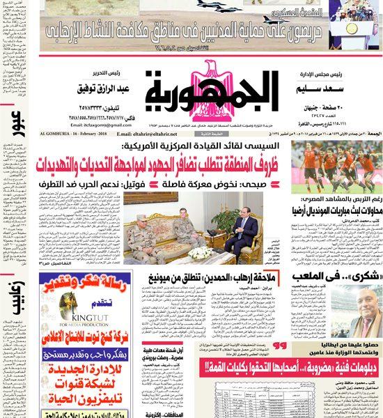 آخر أخبار مصر اليوم الجمعة 16-2-2018 من جريدة الجمهورية والأهرام والأخبار
