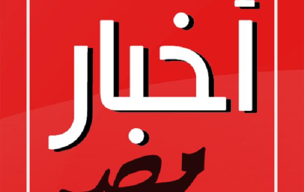 آخر أخبار مصر اليوم الأربعاء أهم الأخبار المصرية 14 فبراير 2018
