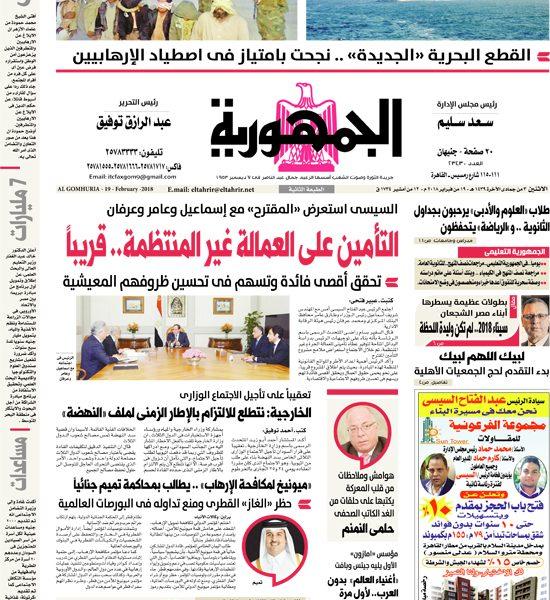 آخر أخبار مصر اليوم الإثنين 19-2-2018 من جريدة الجمهورية والأهرام والأخبار