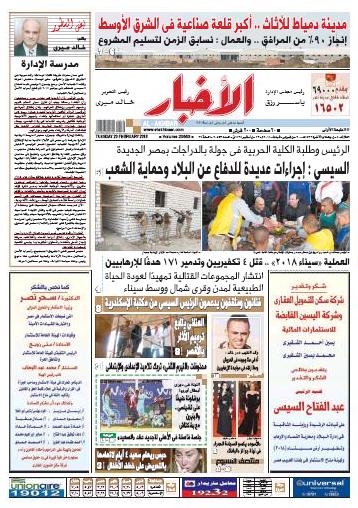 آخر أخبار مصر اليوم الثلاثاء 20-2-2018 من جريدة الجمهورية والأهرام والأخبار