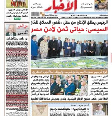 آخر أخبار مصر اليوم الخميس 1-2-2018 من جريدة الجمهورية والأهرام والأخبار