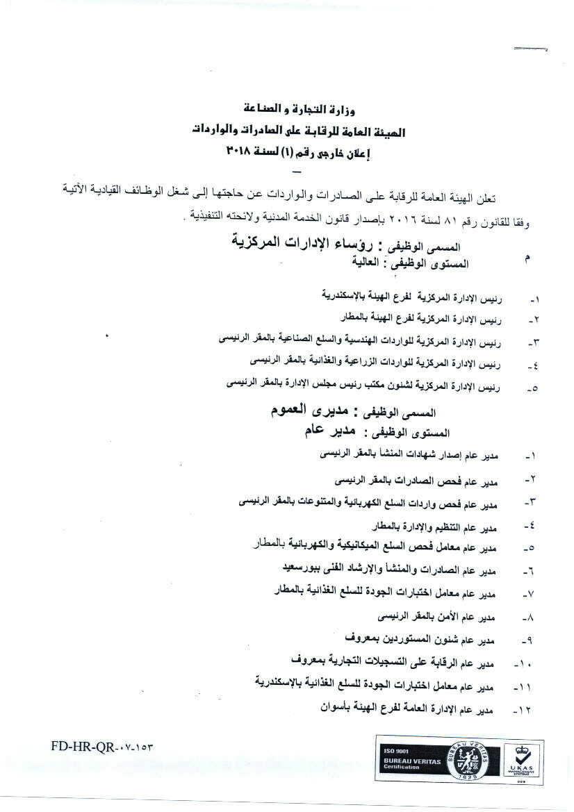 إعلان الوظائف القيادية المتعددة بالهيئة العامة للرقابة