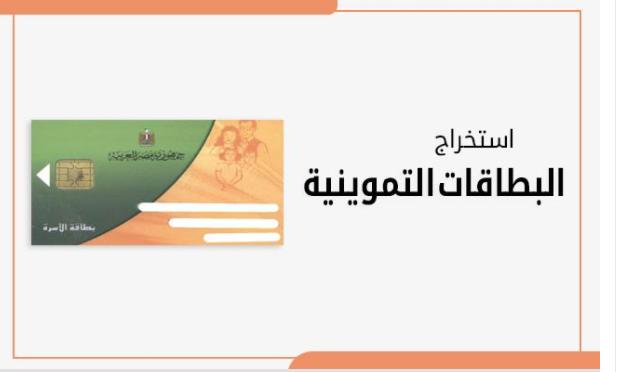 خطوات استخراج البطاقات التموينية خطوة بخطوة على الإنترنت