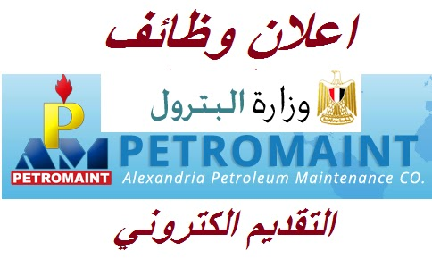 إعلان وظائف شركات البترول لجميع التخصصات وغلق باب التقديم بعد يومين من الآن