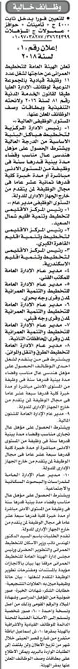 وظائف جريدة الاخبار