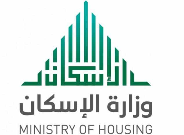 استعلم عن الدفعة الثانية سكني برقم الهوية من وزارة الإسكان وصندوق التنمية العقارية – 1439 Sakani Housing