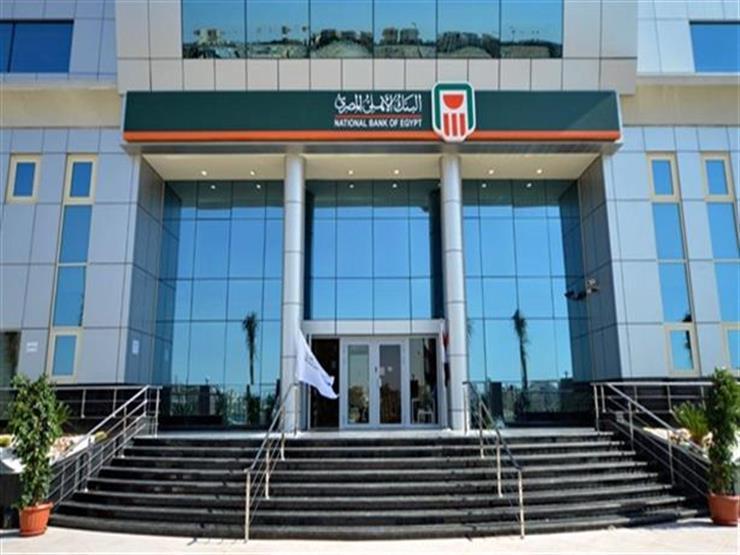 البنك الأهلي المصري يوقف طرح الشهادة البلاتينية 20%.. ويطرح شهادة أخرى لمدة عام