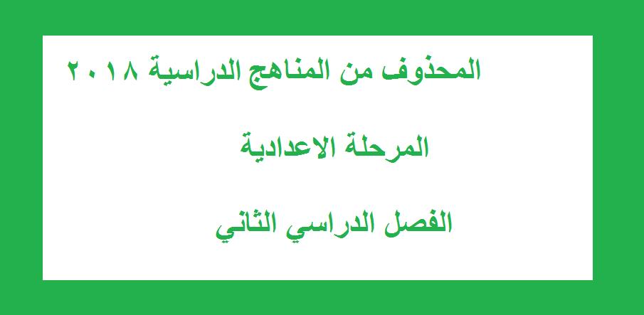 المحذوف من المناهج الدراسية المرحلة الاعدادية 2018 الترم الثاني رسميا من وزارة التربية والتعليم