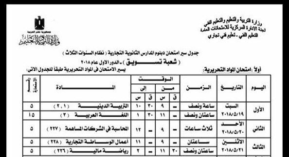 جدول امتحانات الدبلومات الفنية الدور الأول 2018