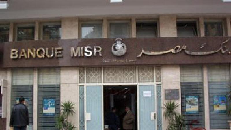 بنك مصر يتخذ قرار جديد بخصوص أسعار الفائدة على ودائع التوفير.. و القاهرة يصدر شهادة إدخارية جديدة