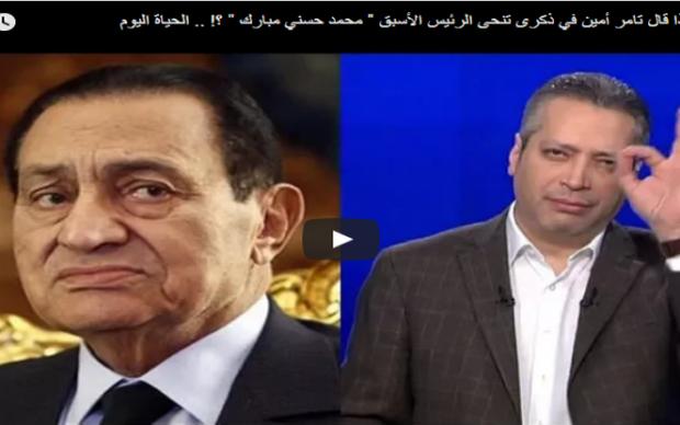تامر أمين | «مبارك» كان رجلًا وطنيًا مخلصًا.. «فيديو»